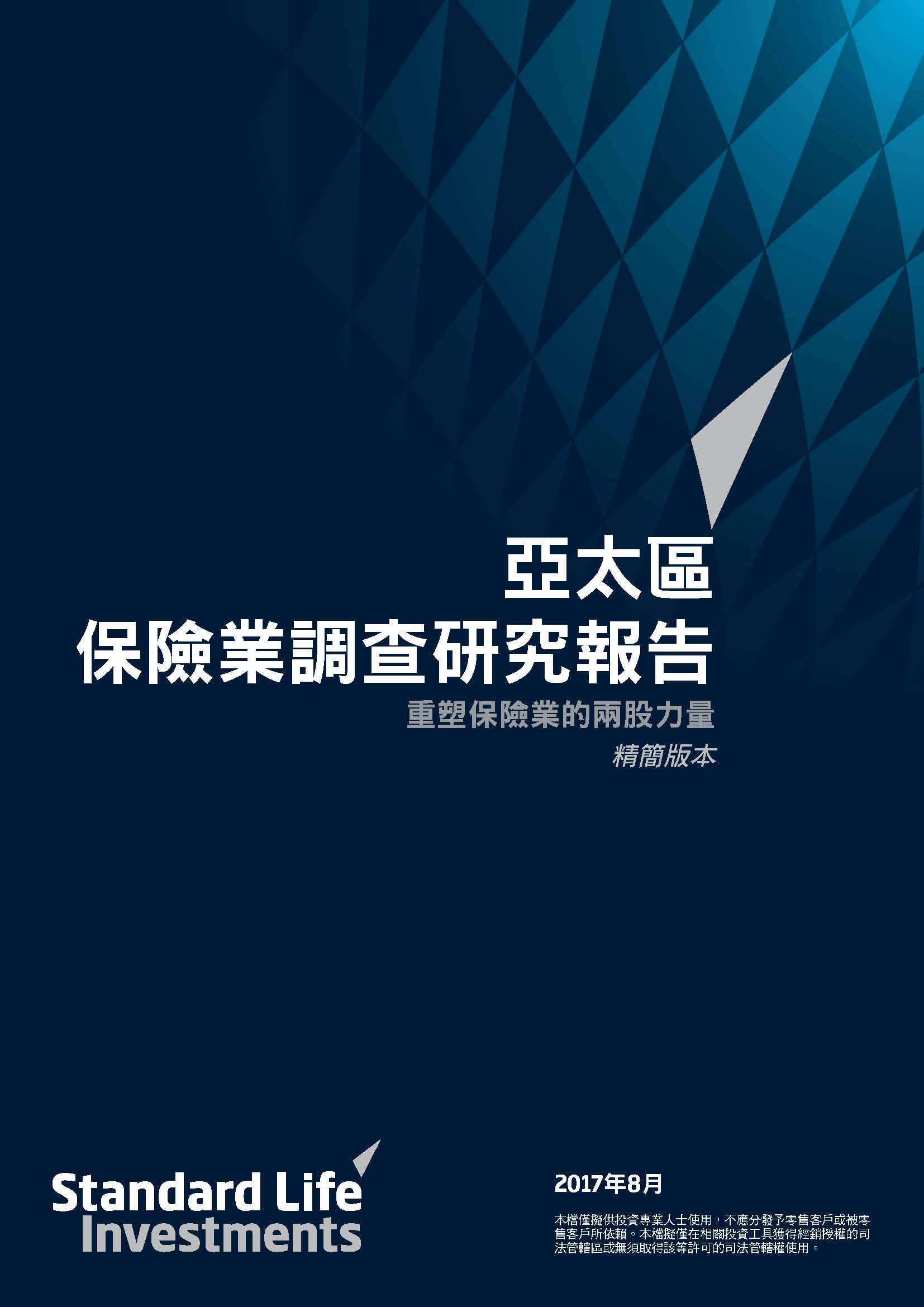 Asia_Pacific_Insurance_Survey_Executive summary_Chinese Version